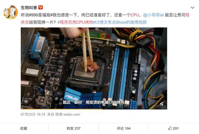 程序员用CPU烤肉 这绝对是钱多造的慌