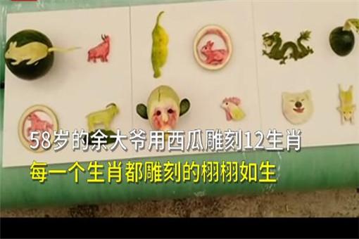 《【星图注册平台】河南大爷用西瓜雕出十二生肖 个个栩栩如生》