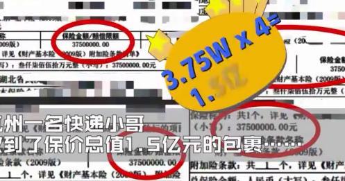 《【星图在线平台】史上最贵!杭州快递员收到价值1.5亿包裹,包裹里到底是什么东西?》