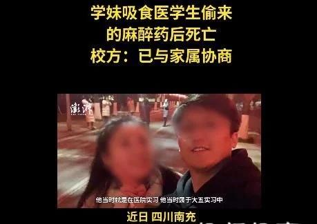 《【星图在线平台】四川一医学生偷麻药事件曝光,涉事男生已被捕,女友吸麻药过量致死》