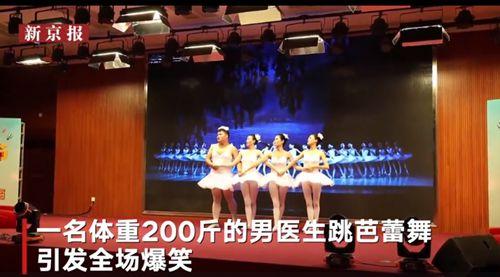 《【星图代理平台】200斤男医生扮演胖天鹅跳舞:让大家看到减重对一个人的改变》