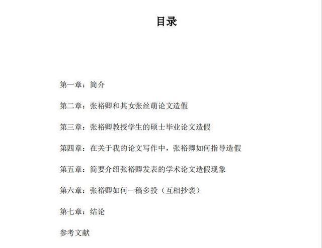 天津大学通报教授被举报学术造假 足足123页的实名举报信有理有据——上海热线新闻频道
