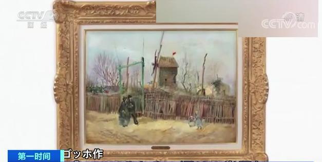 梵高画作1亿元卖出 由一个家族收藏了100多年