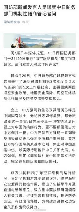 《【星图注册平台】不要颠倒黑白倒打一耙!国防部提醒日方停止挑衅中国》
