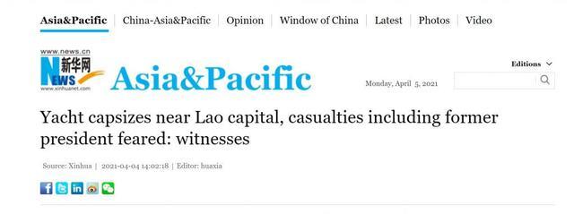 《【星图代理平台】老挝旅游区游艇翻船8人死亡 因恶劣天气在离岸40米处倾覆》