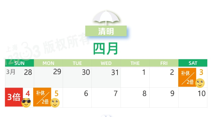 上海加班工资基数_请注意!4月你或有3笔钱可拿哦,一起来看看吧↓你的工资卡上,或 ...