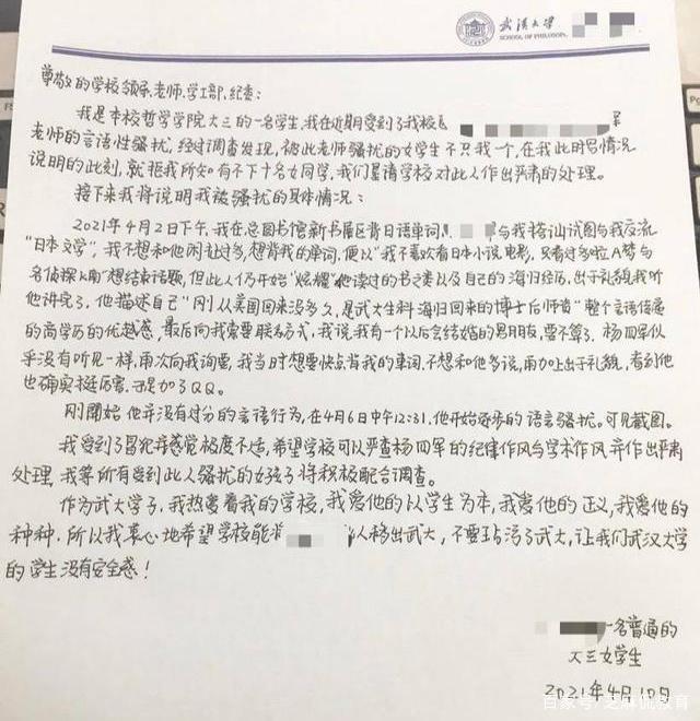网传武大通报副教授被指骚扰女学生
