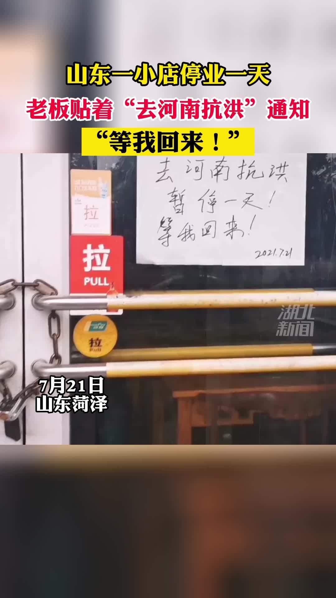 《【星图代理平台】山东饭店老板停业去河南抗洪 称想为灾民送去泡面和水》