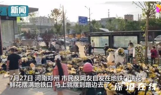 郑州地铁5号线周边菊花被买空