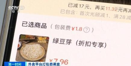 《【星图平台网站】违法!央视曝光外卖平台乱收打包费》