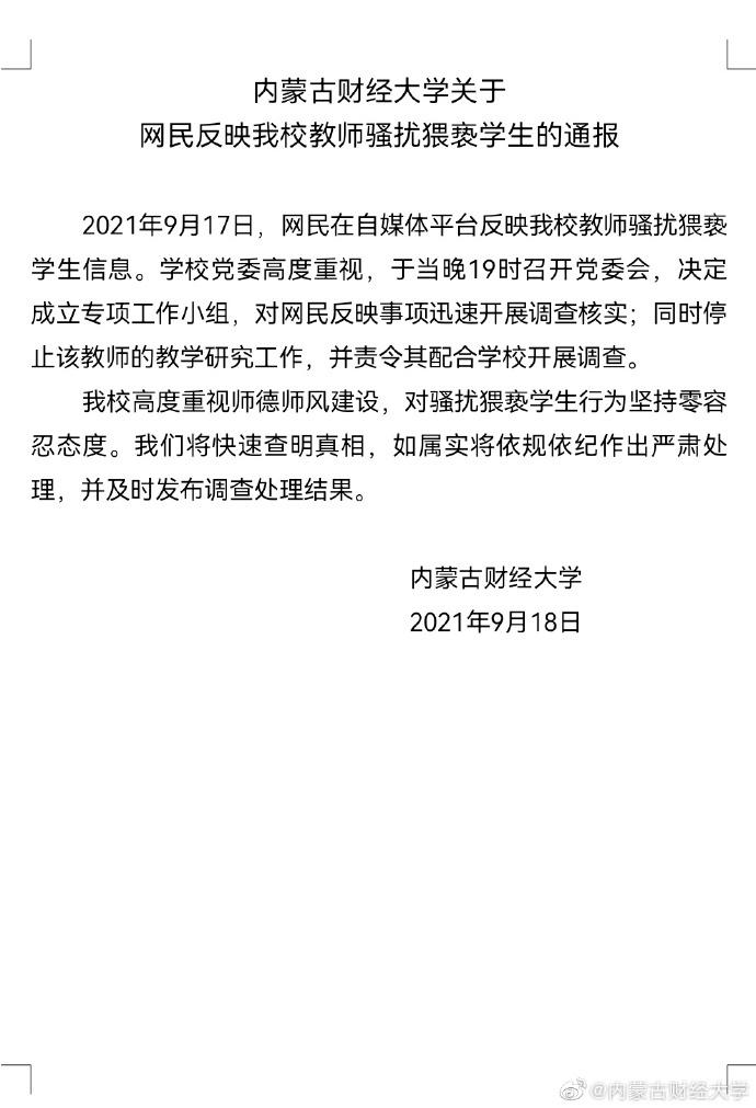 《【星图平台网】停止其教学研究工作!内蒙古财大教授猥亵学生被处分》