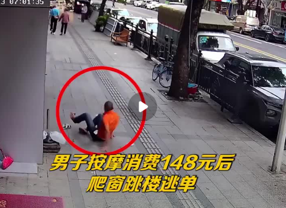 《【星图平台官网】男子为省148元按摩费跳楼逃单 按完房间突然没人了》
