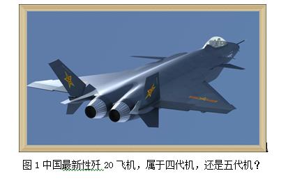 中国歼20飞机属于四代机 还是五代机?