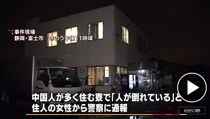 中国研修生日本遇害案:女性死者身份确认