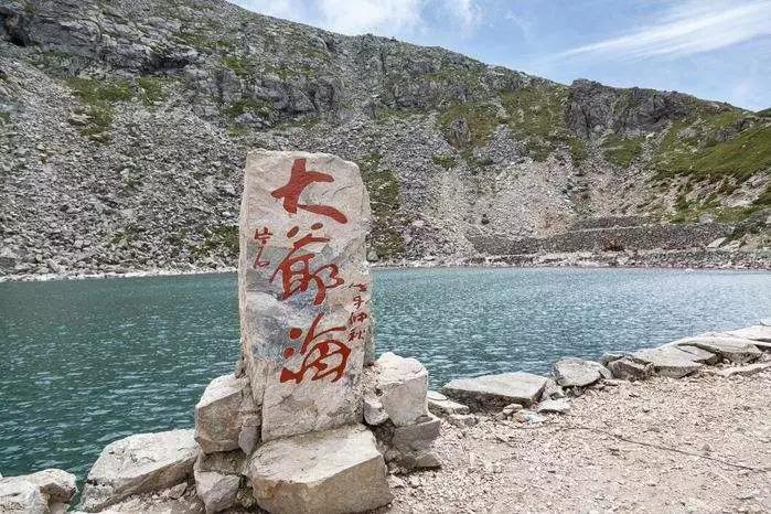 4名驴友被指在太白山仙湖野泳视频疯传 网友炸锅