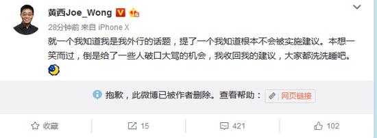 黄西删解散国足微博:让一些人破口大骂了 收回建议
