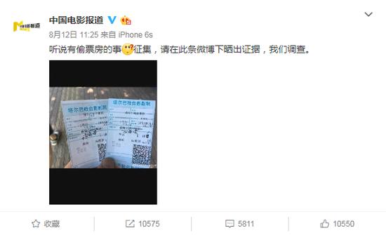 中国电影报道微博截图