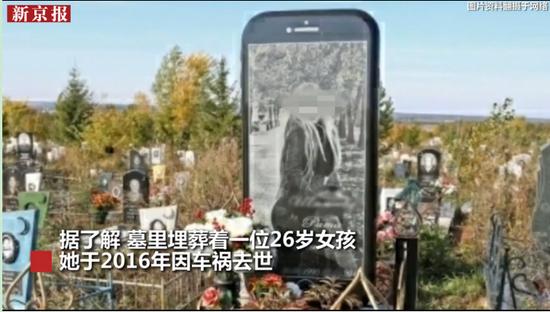 """骨灰级果粉! 俄女生车祸去世家属定制""""iPhone墓碑"""""""