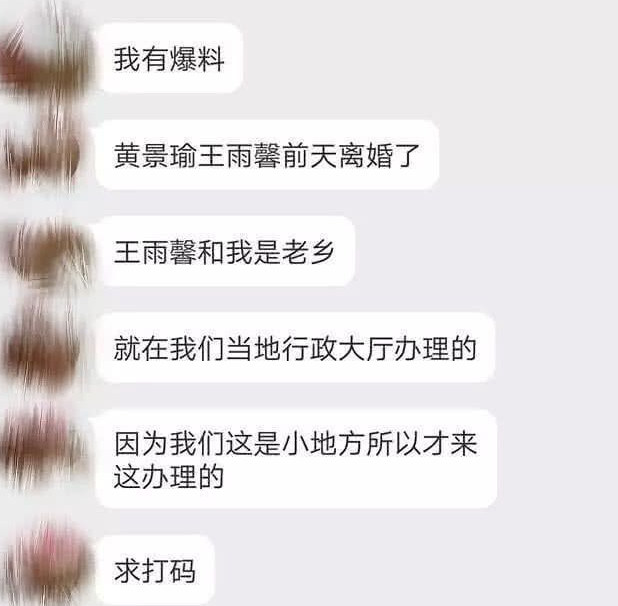黄景瑜民政局办离婚还家暴?工作人员:造谣没成本吗