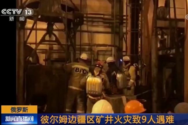 俄罗斯彼尔姆矿井火灾,事故造成9人死亡