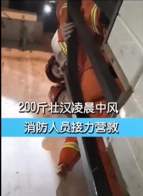 壮汉中风求救消防 网友:背的兄弟辛苦了