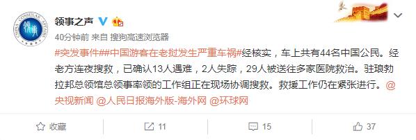 老挝车祸13人遇难 车上共有44名中国人,大多来自江苏南京一带