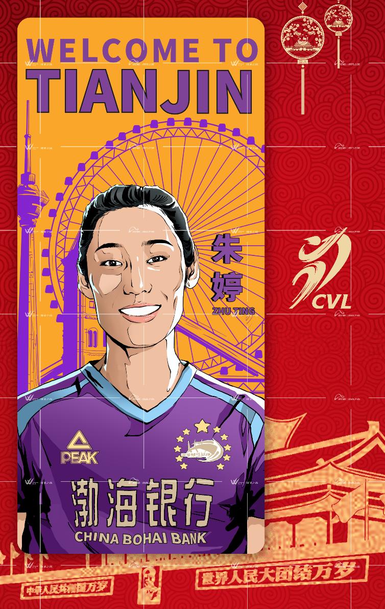 天津女排海报