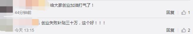 安心了!杭州创业失败最高有30万补贴 今日沸点