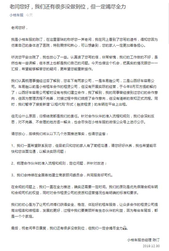 """网约车老板自杀,遗书曝光""""三问滴滴"""",小桔车服道歉 今日沸点"""
