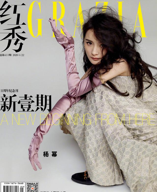 杨幂再次登上《红秀》封面,这已经是杨幂第11次登上这个时尚杂志