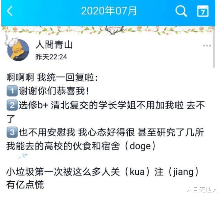 """江苏高考文科第一名无缘清华北大 """"小垃圾""""表示有亿点慌"""
