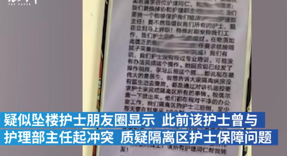 武汉协和医院护士坠亡:死者系独女母亲已多次昏厥