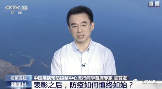 吴尊友回应十一假期出游是否安全,称中国环境中已经没有新冠传播