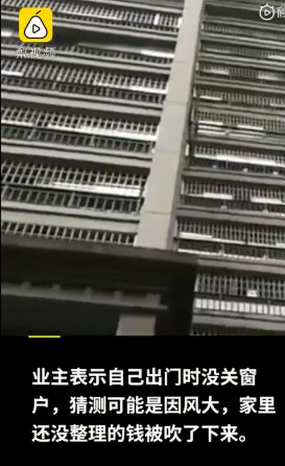 贵州一小区高层现金被吹落 小学生捡到十万元现金归还