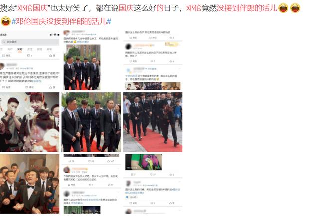 《【星图在线平台】邓伦国庆没接到伴郎的活儿 网友:心疼又好笑》