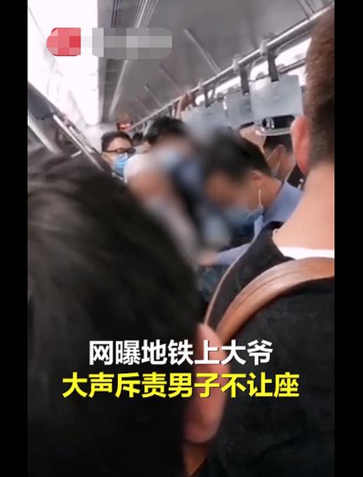 上海白发大爷怒斥男子地铁上不让座,网