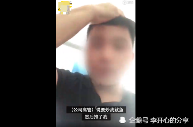 打工人太难了!深圳一员工称不接受降薪被高管打伤,高管回应:该员工也动手打人