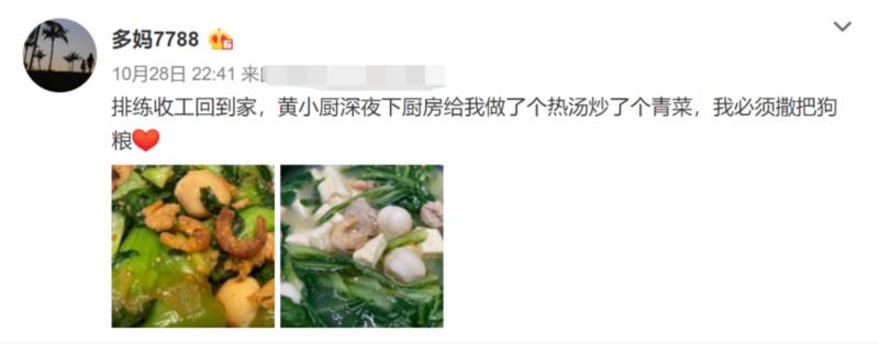 孙莉炫耀黄磊深夜为她做的菜