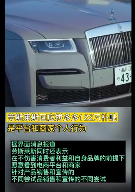 《【星图平台网站】千万跑车说拼就拼? 劳斯莱斯回应拼多多122万元补贴》