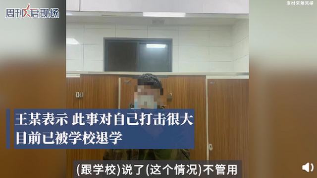 救遭猥亵女同学被捕男生发声 目前被学校退学,对不起父母
