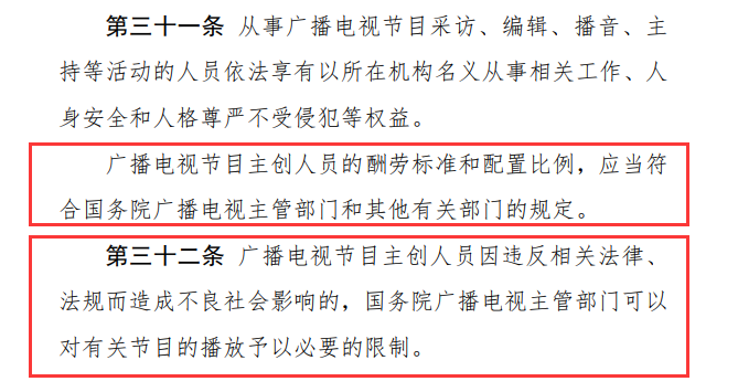 劣迹人员参与的节目将被限制播放 郑爽已被电视剧出品方起诉