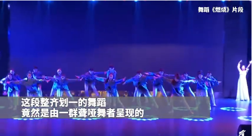 《【星图在线平台】郑州师范学院聋哑舞者排练现场的无声党史课》
