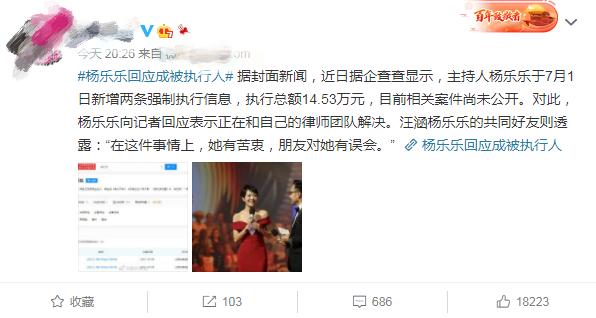 《【星图平台官网】杨乐乐回应成被执行人 经查其间接持股公司高达158家》