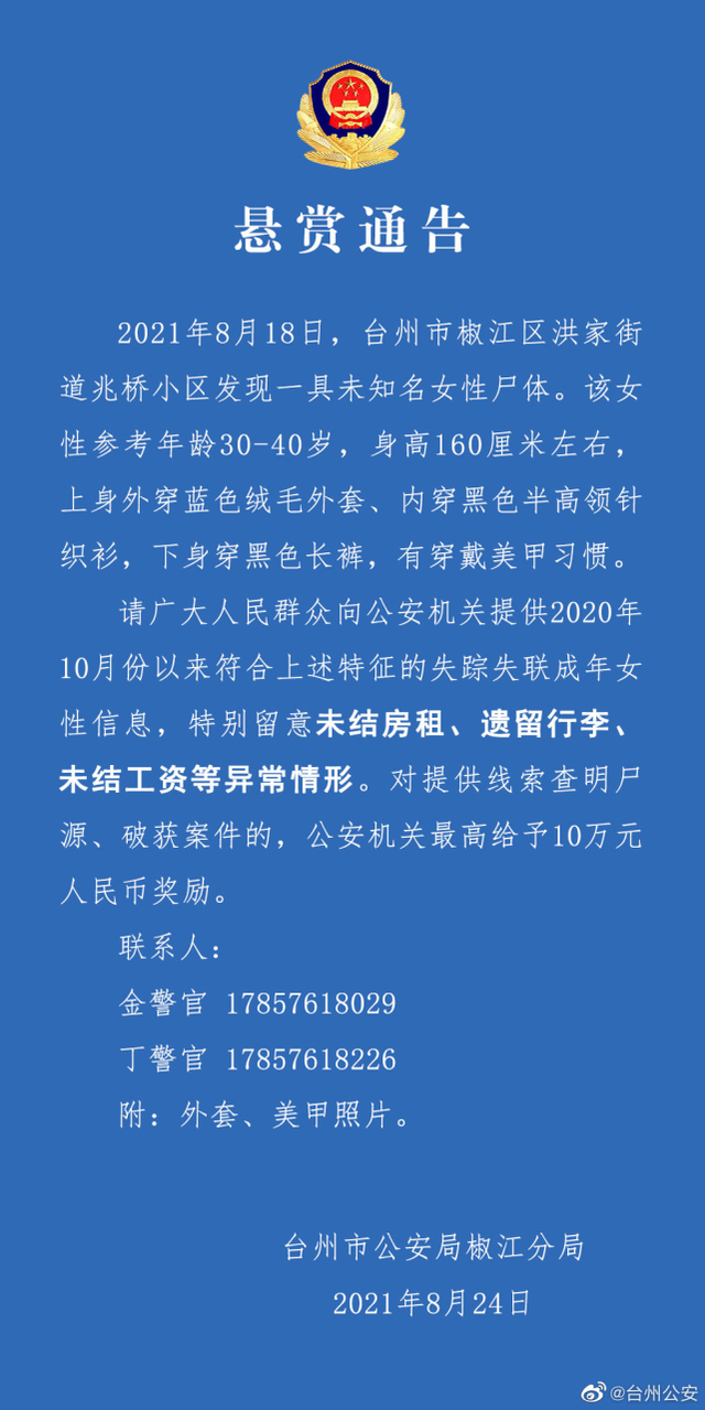 【最新后续】台州无名女尸案系丈夫杀妻抛尸,案件顺利告破