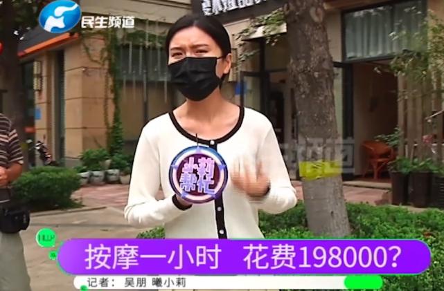 一品2品尚平台注册天价!郑州一女子按摩1小时花费19.8万,为了赶飞机她竟还把钱交了