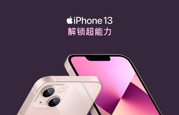粉色iPhone 13(图源来自网络)⭐