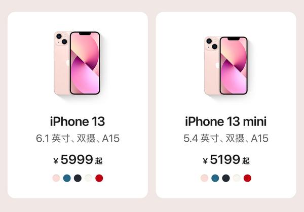 粉色iPhone 13和iPhone 13 mini京东价格(图源来自网络)⭐
