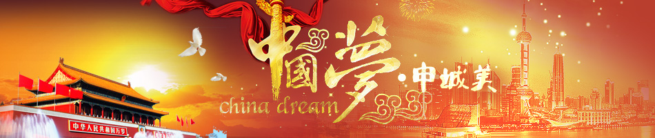 实现中国梦的路径 实现中国梦