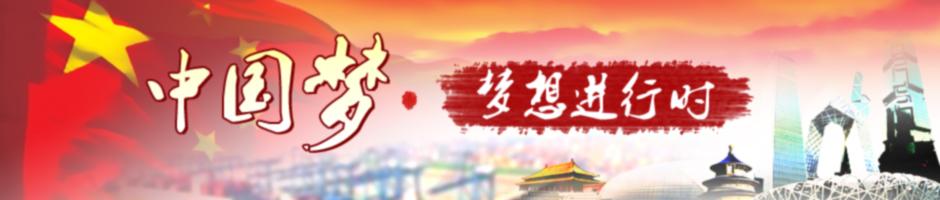 中国梦 梦想进行时——上海热线